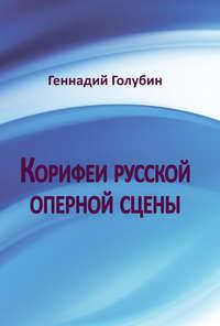 Голубин, Геннадий  - Корифеи русской оперной сцены. На волнах радиопередач