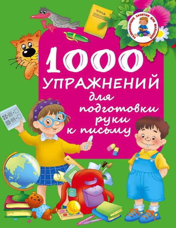 Отсутствует 1000 упражнений для подготовки руки к письму
