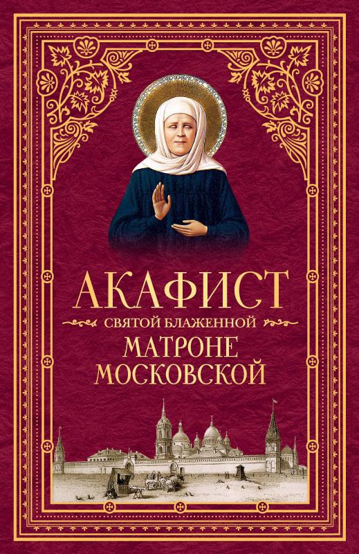 Сборник Акафист святой блаженной Матроне Московской боже в боже е говорят что здесь бывали… знаменитости в челябинске