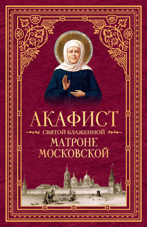 Молитва святой праведной матроны московской