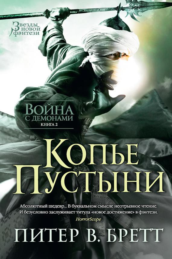 Обложка книги Копье Пустыни, автор Бретт, Питер