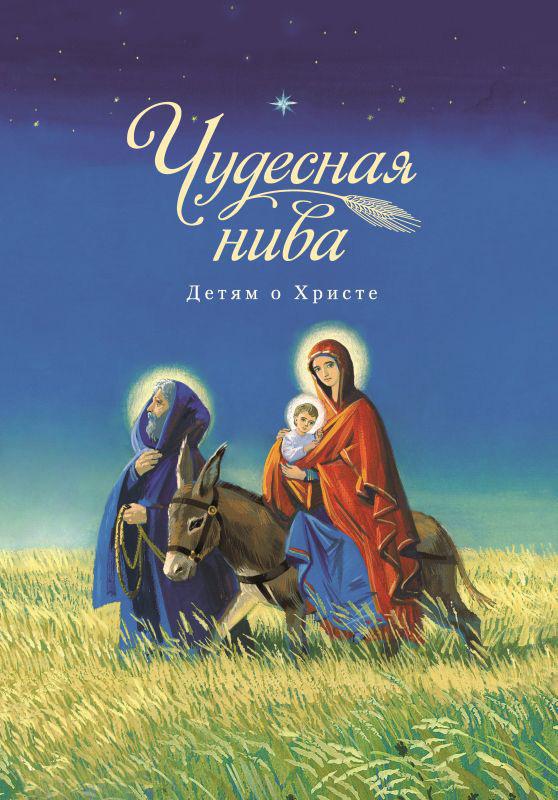 Сборник Чудесная нива. Детям о Христе купить шевроле нива в шахтах