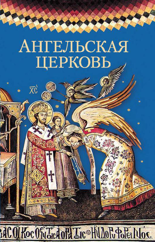 Сборник Ангельская церковь как землю в морфале в скайриме