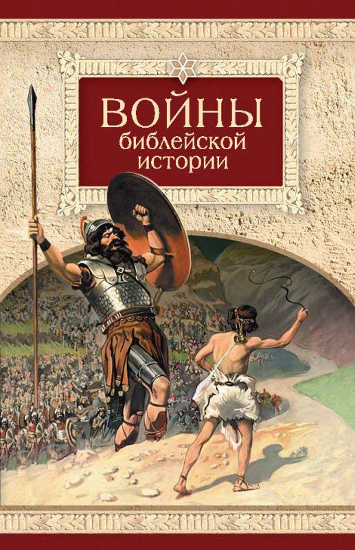 Войны библейской истории ( Отсутствует  )