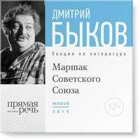 Быков, Дмитрий  - Лекция «Маршак Советского Союза»