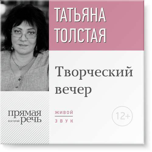 Татьяна Толстая Татьяна Толстая. Творческий вечер