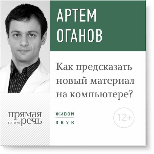 Артем Оганов Лекция «Как предсказать новый материал на компьютере» тойота пробокс в красноярске