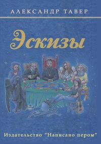 Тавер, Александр  - Эскизы (сборник)