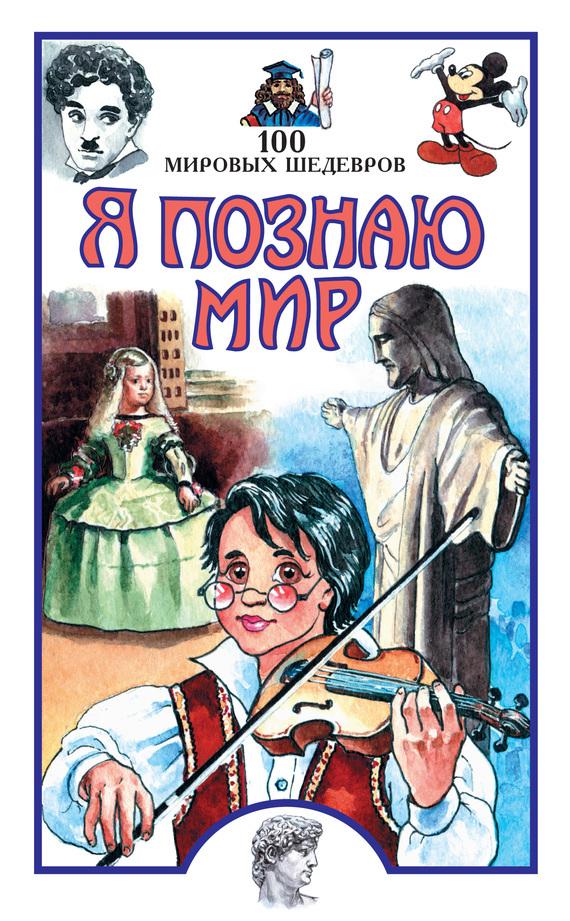 Павел Политов 100 мировых шедевров политов п а я познаю мир 100 исторических событий