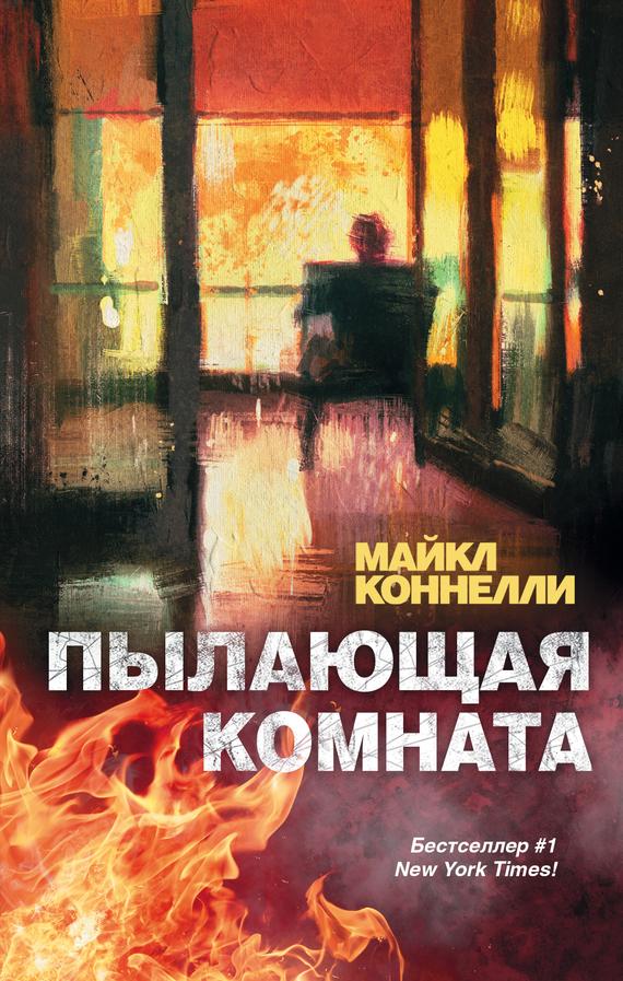 Майкл Коннелли - Пылающая комната