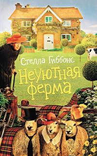 Стелла гиббонс неуютная ферма скачать fb2