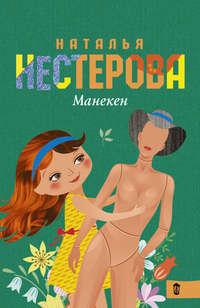 Нестерова, Наталья  - Манекен (сборник)
