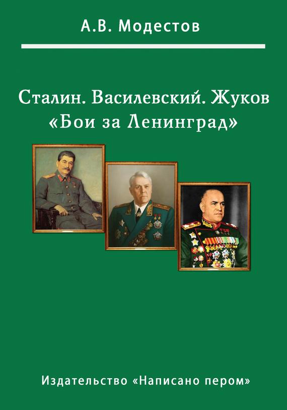 Александр Модестов - Бои за Ленинград