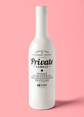 Скачать Private labels. Новые конкуренты традиционных брендов быстро