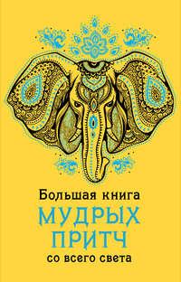 Отсутствует - Большая книга мудрых притч со всего света