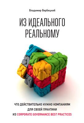 Владимир Вербицкий бесплатно