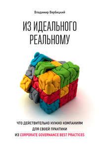 Вербицкий, Владимир  - Из идеального реальному. Что действительно нужно компаниям для своей практики из corporate governance best practices