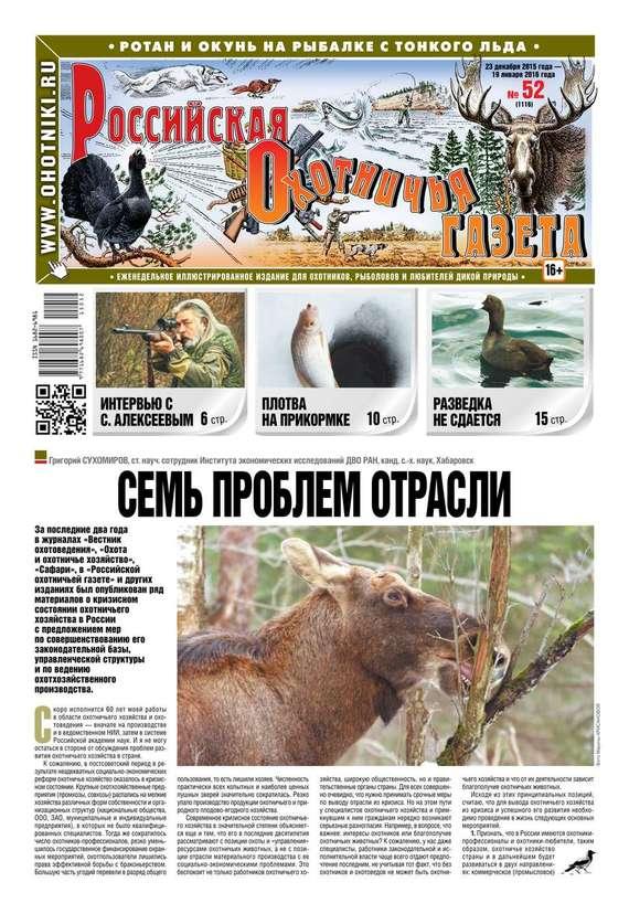 Российская Охотничья Газета 52-2015