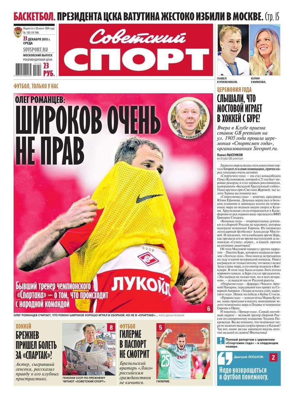 Советский спорт 192-2015