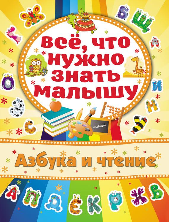 быстрое скачивание Алёна Бондарович читать онлайн