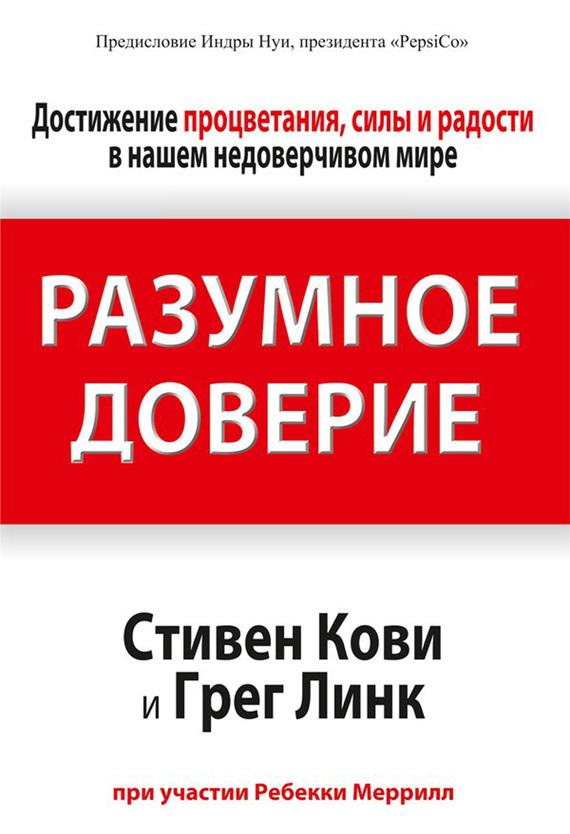 Обложка книги Разумное доверие, автор Кови, Стивен