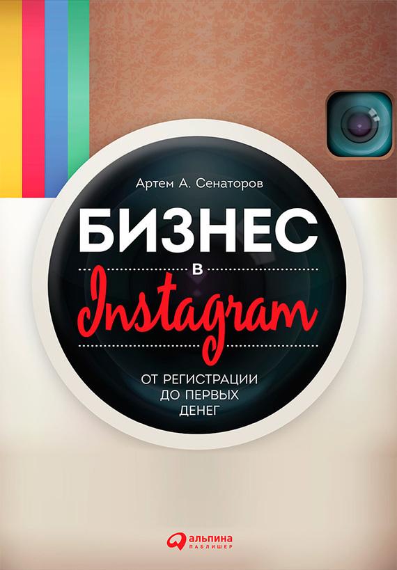 Артем Сенаторов Бизнес в Instagram. От регистрации до первых денег instagram socialmatic camera цена