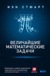 Стюарт, Иэн  - Величайшие математические задачи