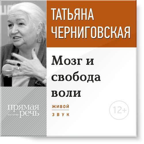 Татьяна Черниговская Лекция «Мозг и свобода воли»