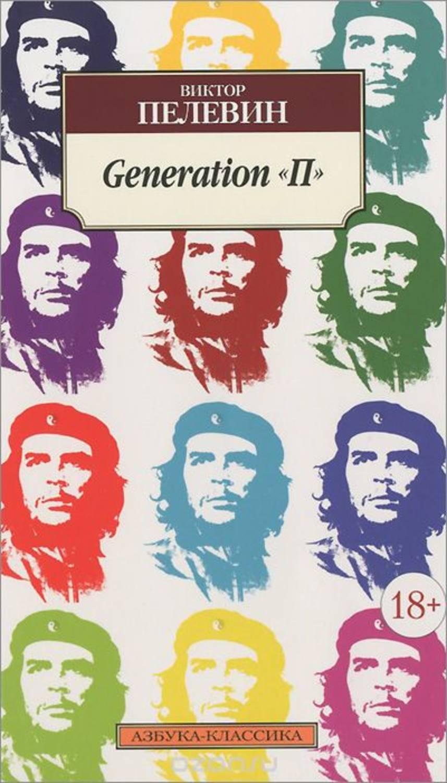 Скачать книгу generation п виктор пелевин