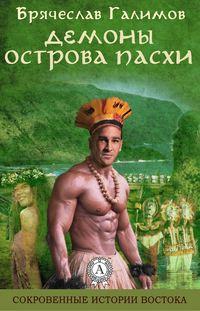 Брячеслав, Галимов  - Демоны острова Пасхи