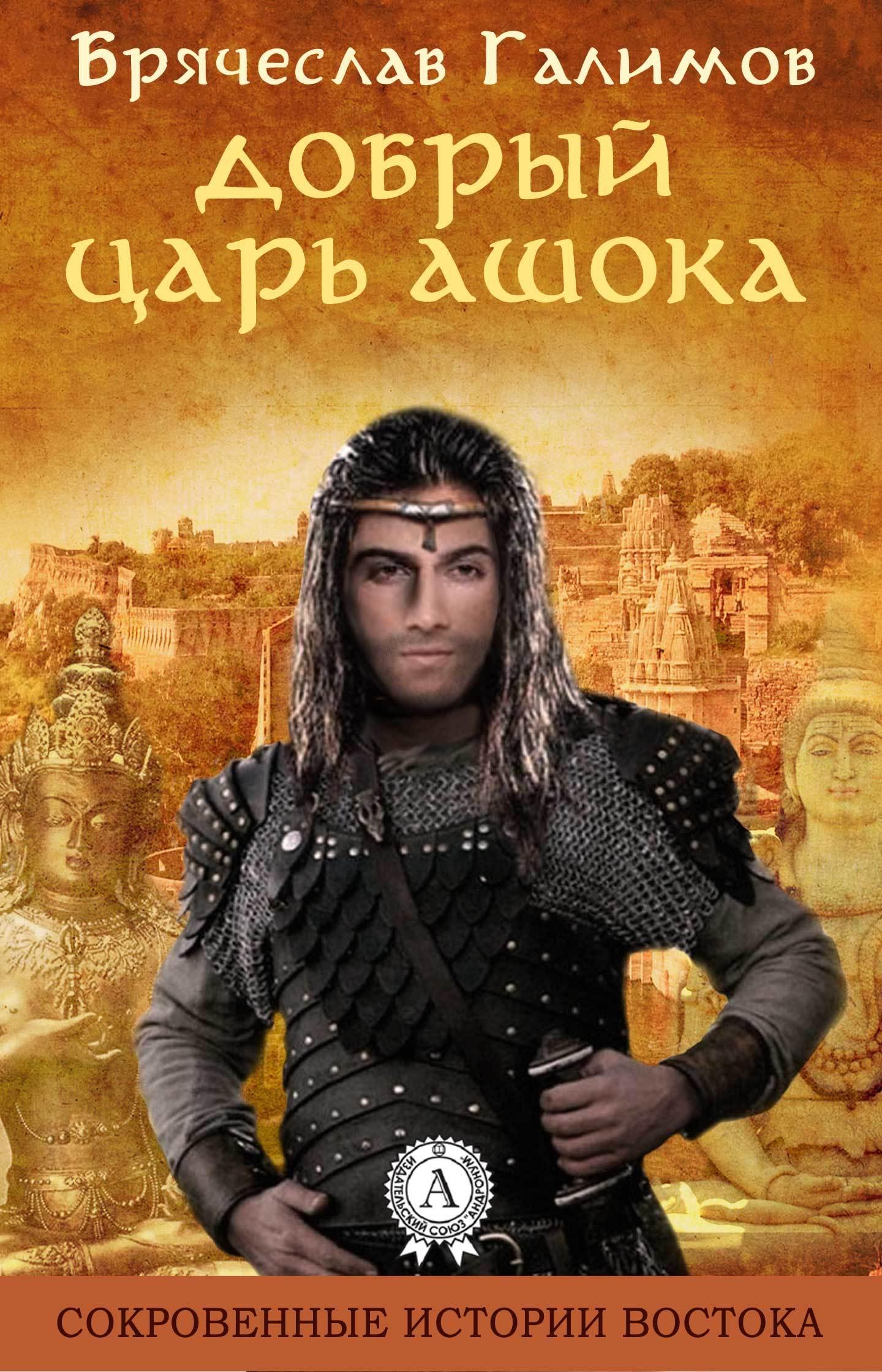 Галимов Брячеслав Добрый царь Ашока
