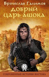 Брячеслав, Галимов  - Добрый царь Ашока