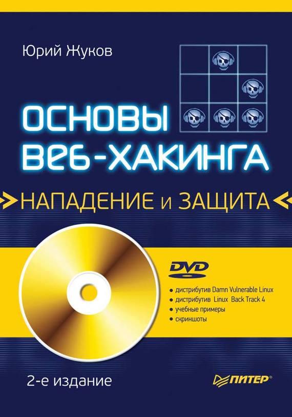 Основы веб-хакинга: нападение и защита ( Юрий Жуков  )