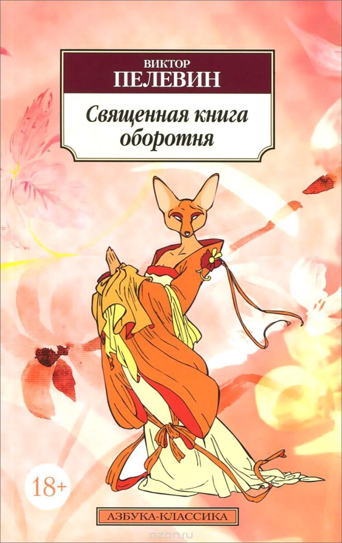 Книги Виктор Пелевин читать онлайн бесплатно