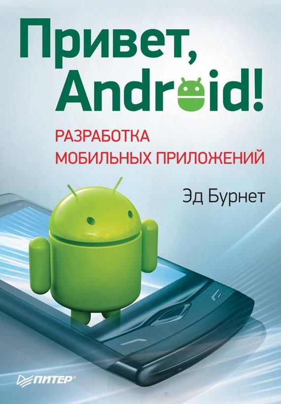 Эд Бурнет Привет, Android! Разработка мобильных приложений sqlite