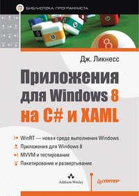 Ликнесс, Джереми  - Приложения для Windows 8 на C# и XAML