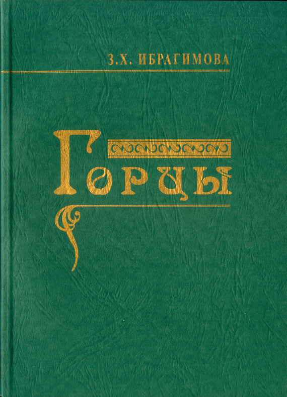 З. Х. Ибрагимова бесплатно