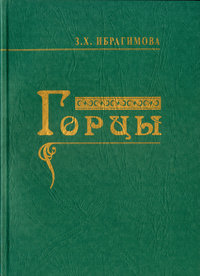 Ибрагимова, Зарема  - Горцы