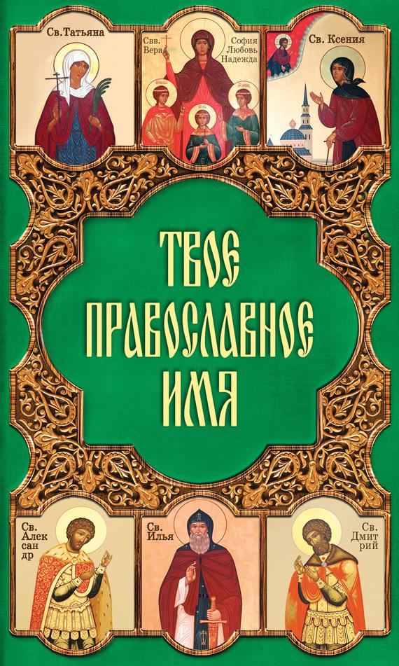 Таисия Олейникова Твое православное имя самонаводящаяся таблица для определения остроты зрения
