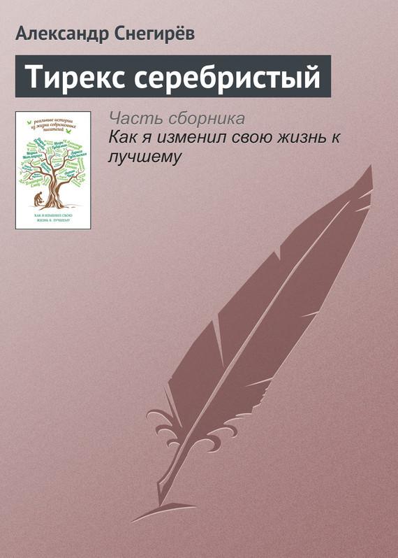 Александр Снегирёв Тирекс серебристый александр снегирёв чувство вины