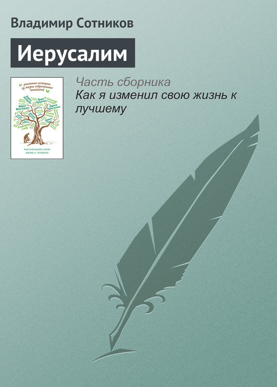 Владимир Сотников Иерусалим владимир сотников фотограф сборник