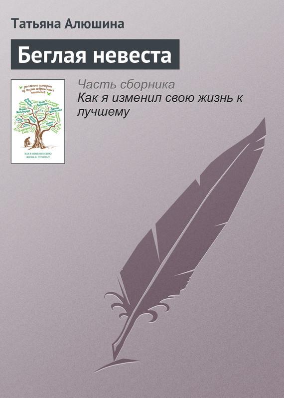 Татьяна Алюшина Беглая невеста