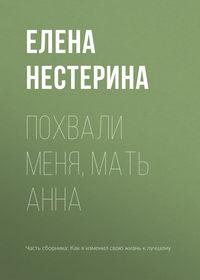 Нестерина, Елена  - Похвали меня, мать Анна