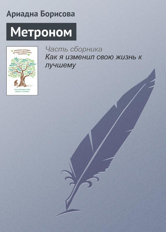 Ариадна Борисова Метроном ариадна борисова змеев столб