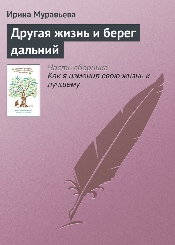 Ирина Муравьева Другая жизнь и берег дальний ирина горюнова как заработать если умеешь писать