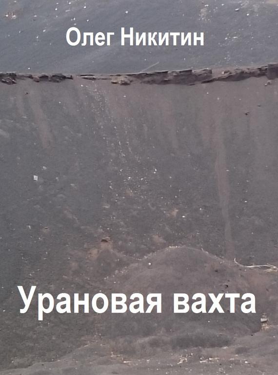 Олег Никитин - Урановая вахта