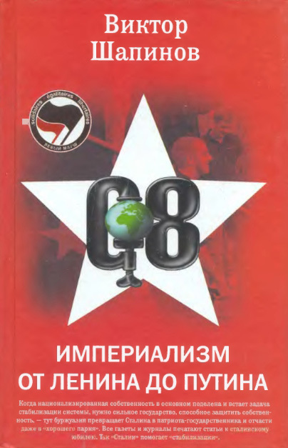 Виктор Шапинов бесплатно