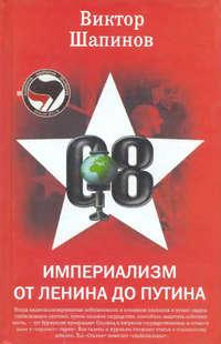 Шапинов, Виктор  - Империализм от Ленина до Путина
