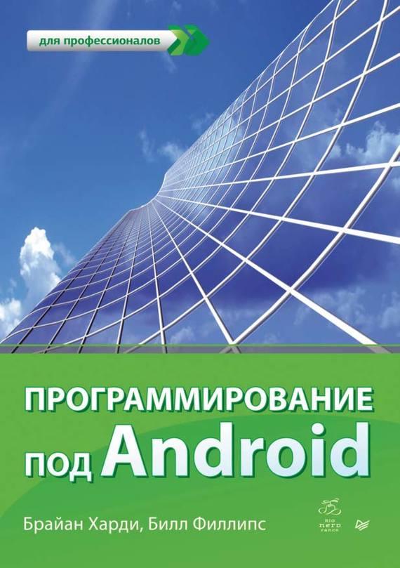 Брайан Харди Программирование под Android программирование под android