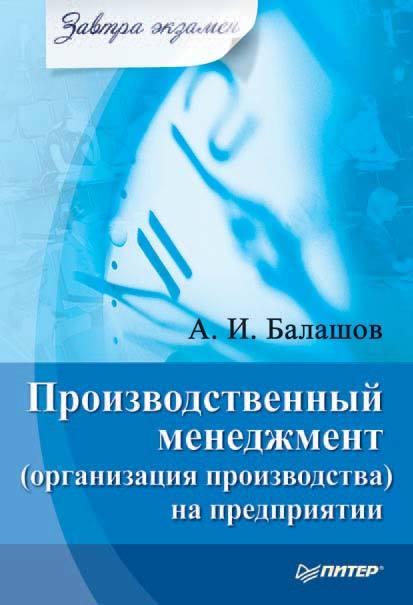 Алексей Игоревич Балашов бесплатно